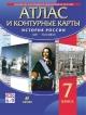 Атлас 7 кл. История России XVII-XVIIIвв с контурными картами